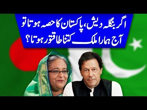 if-pakistan-bangladesh-were-united-then-how-much-powerful-pakistan-is?-pm-imran-khan---sheikh-hasina