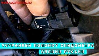 Устраняем поломку спидометра(, 2015-07-04T20:07:15.000Z)