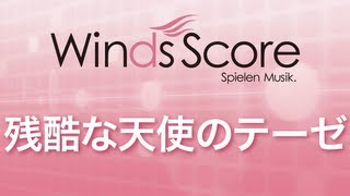 WSL-09-010 残酷な天使のテーゼ(吹奏楽セレクション) thumbnail