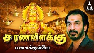 Manasukulle sarana vilakku  | மனசுக்குள்ளே சரணவிளக்கு | Ayyappan Songs in Tamil | Sarana Vilakku