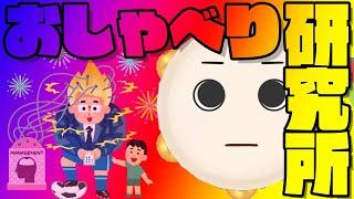 【 おしゃ研 】 #00 パンディのおしゃべり研究所
