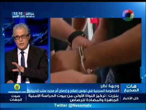 وجهة نظر : المنظومة السجنية في تونس: إصلاح و إدماج أم مجرد سلب للحريات؟