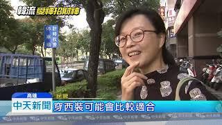 20181205中天新聞 不穿藍襯衫! 韓國瑜就職服裝請設計師「特製」 thumbnail