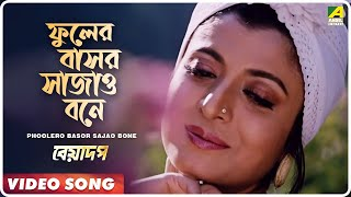 Phoolero Basor Sajao Bone | Beadap | Bengali Movie Song |  Kumar Sanu