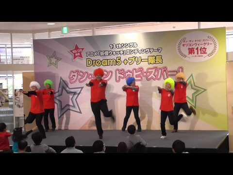 【Dream5】妖怪ウォッチ「ダン・ダン ドゥビ・ズバー!」を踊ってみた!パート1♪