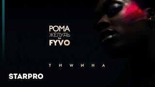 Рома Жёлудь feat. FYVO - Тишина (Lyric Video)