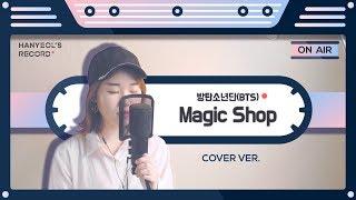 방탄소년단(BTS) - 'Magic Shop(매직샵)' cover by Hanyeol's Record Mp3