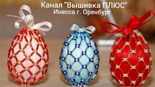 Пасхальный сувенир. Яйцо из лент и бисера. Мастер-класс. Handmade.