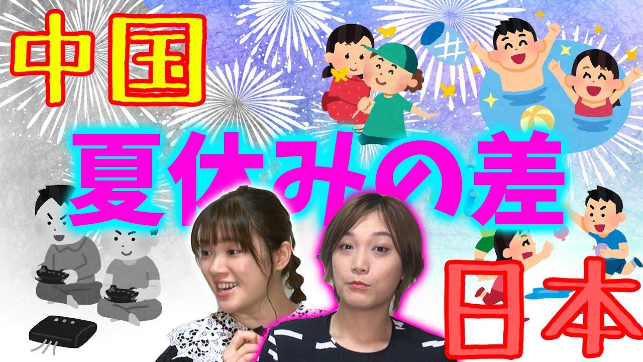 【外国人の本音】日本の夏休みが羨ましすぎる…!!我々の夏は〇〇だけでした【中国】