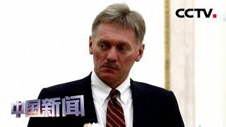 [中国新闻] 俄德外交争端升级 互相驱逐外交人员 | CCTV中文国际