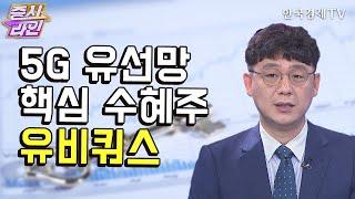 5G 유선망 핵심 수혜주 유비쿼스 / 증시라인 / 한국…