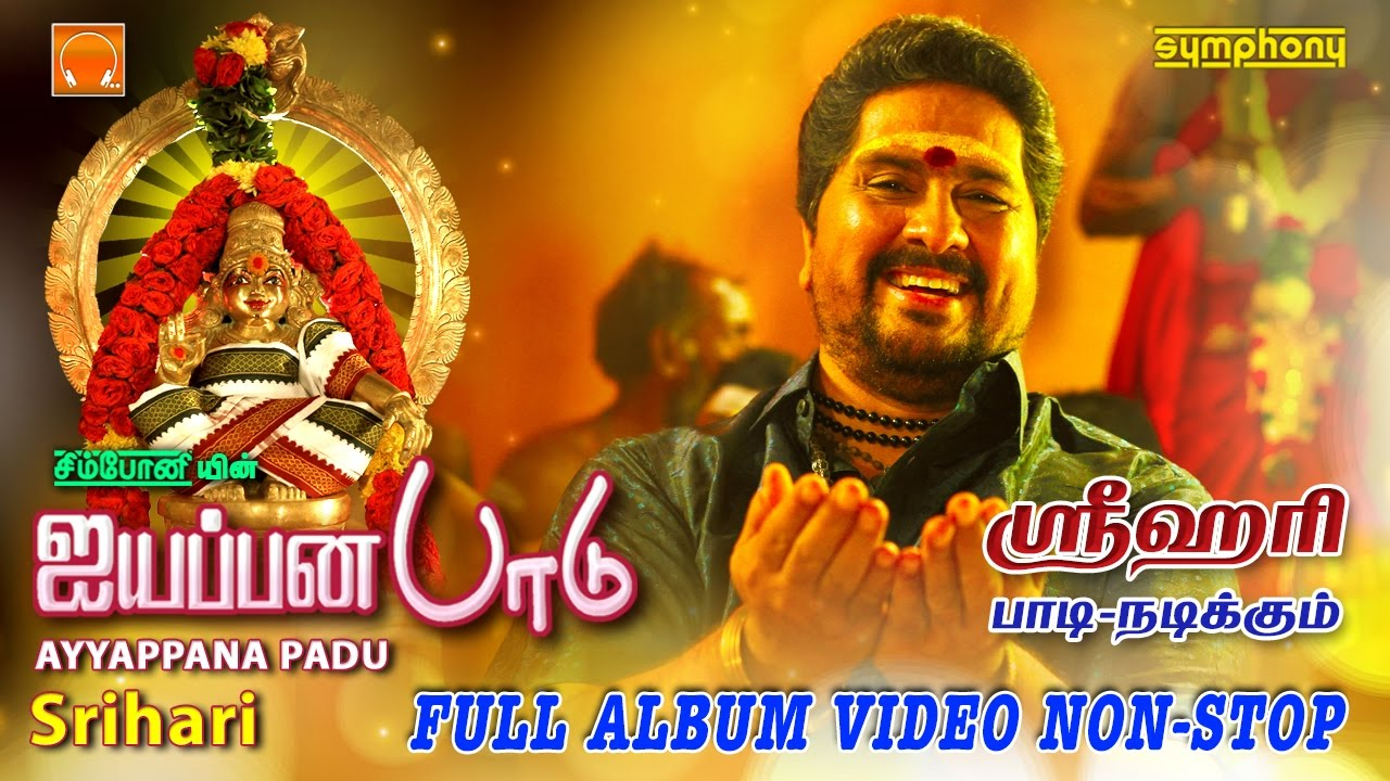 Swami ayyappan malayalam devotional songs mp3 download.
