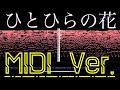 【音の錯覚】聞こえないはずの『ひとひらの花/日野あずき』の歌詞が聞こえる動画(リクエストありがとうございます)