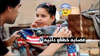 حراميه اخذوا دانيه # #تحشيش  طه البغدادي