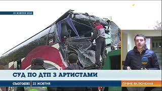 ДТП з артистами: у Києві обирають запобіжний захід водієві автобусу