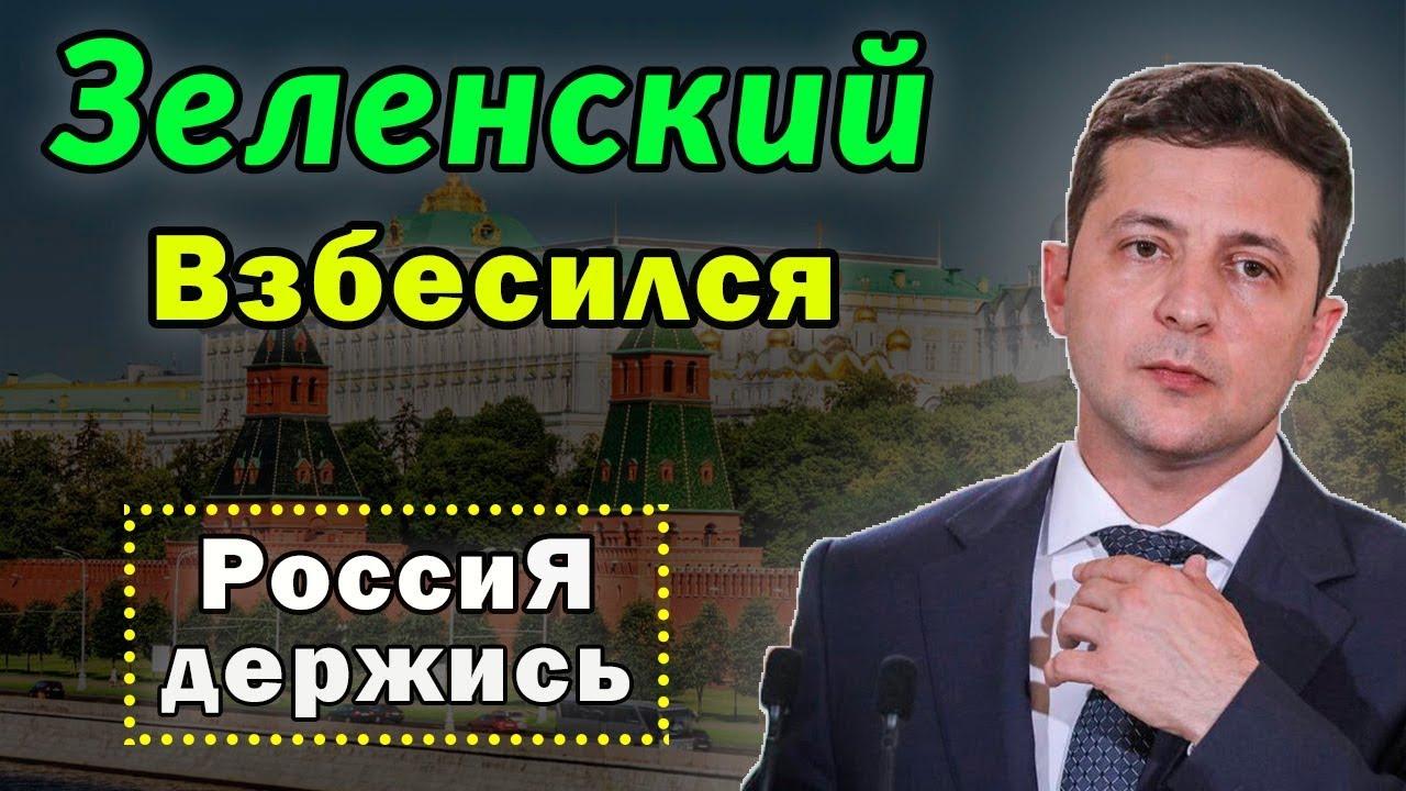 Зеленский взбесился НОВЫЕ санкции против России 2019
