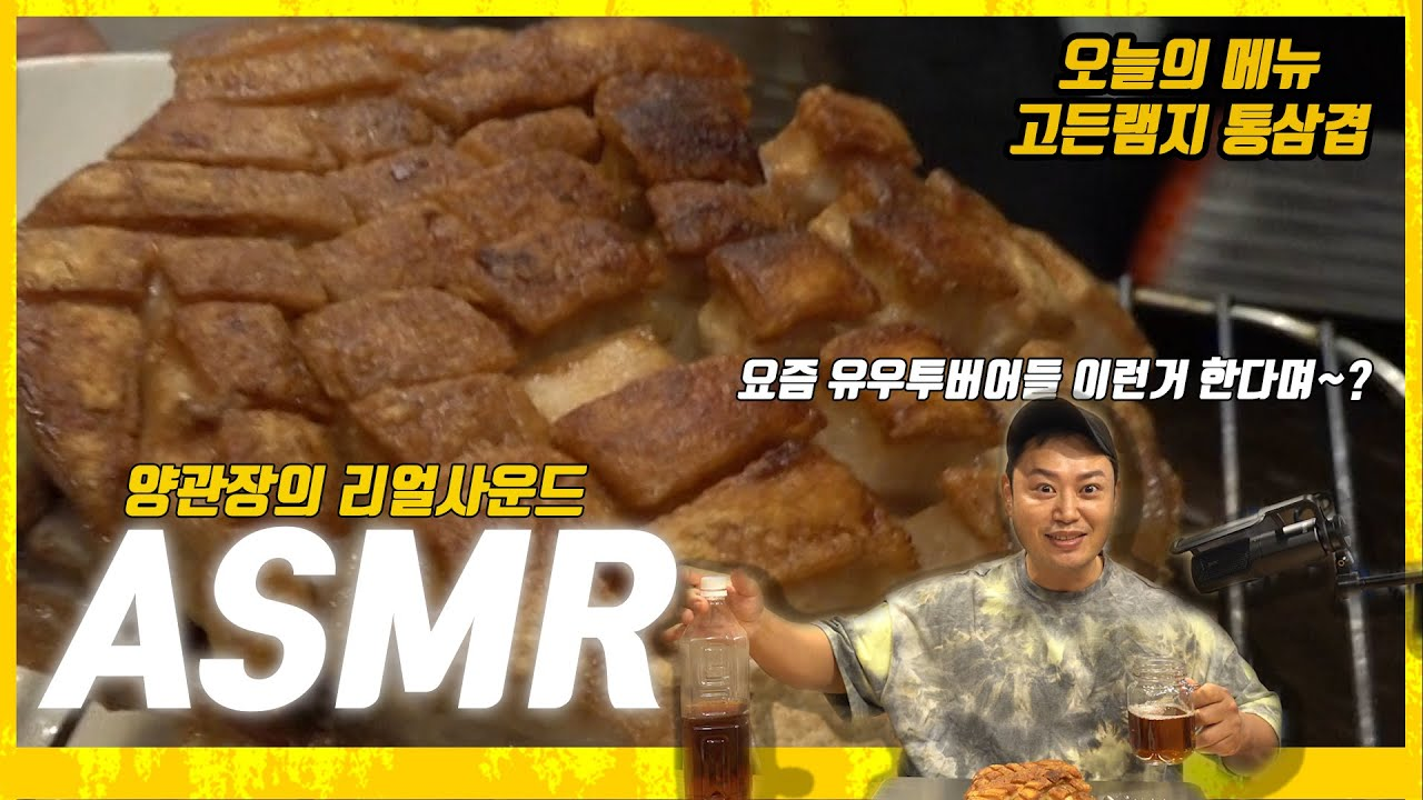 돼지고기로 누룽지 만드셨어요? ASMR유튜버가 되기로 결심한 양관장의 첫 ASMR 먹방!깔끔한 요리 보고 짜릿한 귀르가즘 느껴보실?