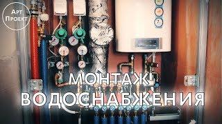 Монтаж водоснабжения в квартире. Сантехника и водопровод. Узел ввода и разводка