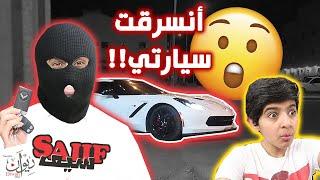مقلبنا سيف سرقناا سيارته الكورفت !! #شوفو ردة فعله😂😡 (لا يفوتكم )