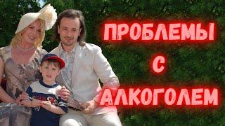 Сложности с алкоголем Авербух признался после свадьбы с Арзамасовой Всё ради ребенка