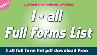 I all full form list | I full form | I full form in Gujarati | I full form pdf downlod | #FullForm