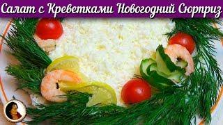 Салат с Креветками Новогодний Сюрприз. Салат на новый год