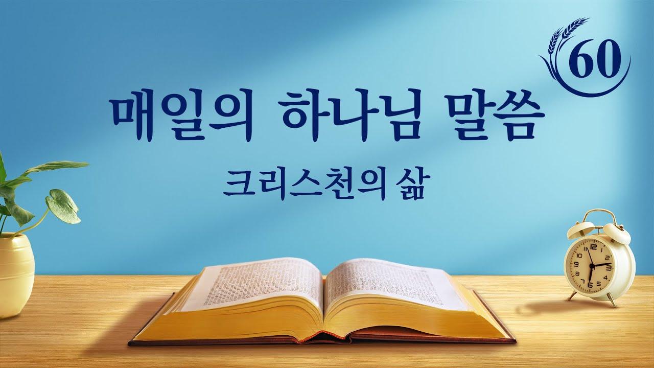 매일의 하나님 말씀 <하나님이 전 우주를 향해 한 말씀ㆍ제11편>(발췌문 60)
