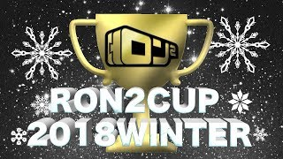 【麻雀】ロン2カップ2018Winter~予選B卓~