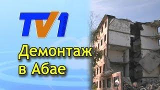 Начали демонтаж брошенных домов в Абае.(http://www.1karagandy.kz/ - сайт канала. http://my.mail.ru/mail/perviykrg/ - добавляйтесь. Оставляйте комментарии, оценивайте сюжеты,..., 2013-08-07T09:44:05.000Z)