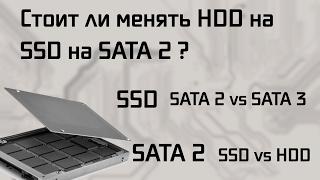 Стоит ли ставить SSD диск на SATA2?