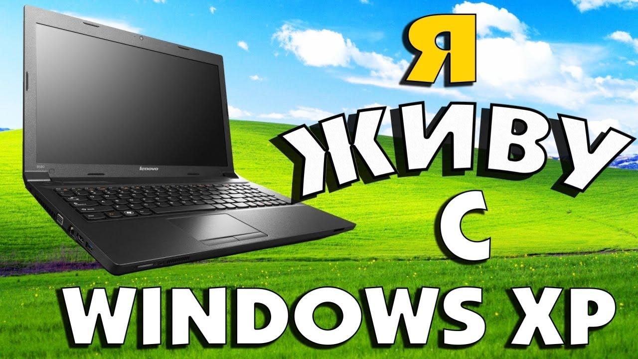 Жизнь с Windows XP на ноутбуке