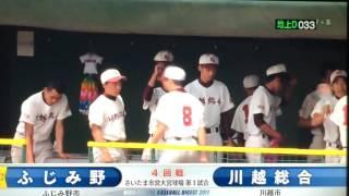 ふじみ野高校 対川越総合 2017夏