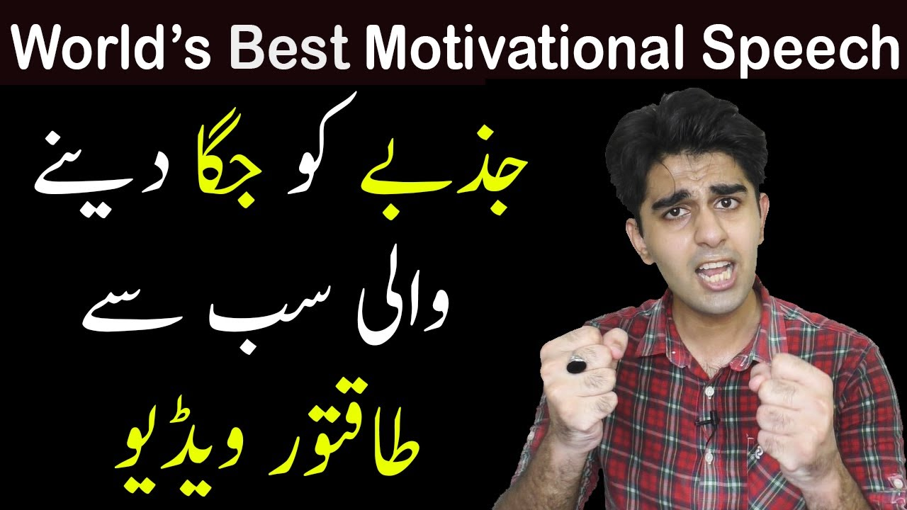World's Best Motivational Speech | Ali Ahmad Awan | Urdu/Hindi