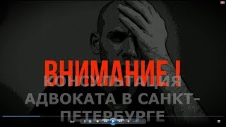 видео помощь адвоката в Петербурге