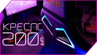 Что? Бюджетное игровое кресло с RGB подсветкой?