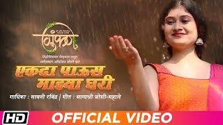 ekda-paus-majhya-ghari-savani-ravindra-abhijit-joshi-latest-marathi-rain-song-2019