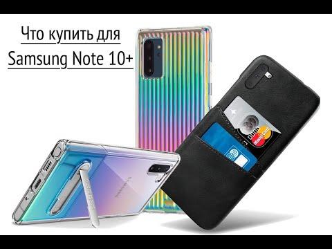 Что купить для Samsung Note 10/Note 10+(подборка оригинальных аксессуаров)