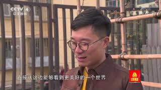 [远方的家]长江行(99) 创智农园:激发社区活力| CCTV中文国际