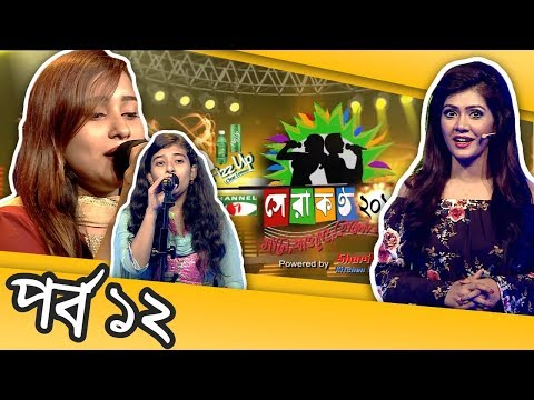 Shera Kontho 2017 | Season 06 | Episode 12 | সেরা কণ্ঠ ২০১৭ | Channel i TV