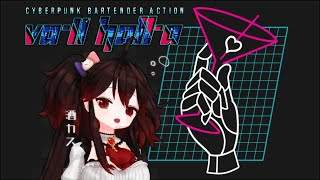 #01【VA-11 Hall-A: Cyberpunk Bartender Action】