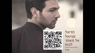 הראל מויאל אל תאחר לבוא Harel Moyal