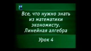 Математика. Урок 1.4. Линейная алгебра. Задача линейного программирования о ресурсах