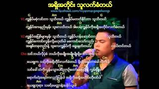 Myanmar Gospel Songs (NSA)