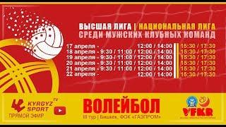 🔥⚽ ВОЛЕЙБОЛ КР /     тур / Высшая и Национальная лиги 👏🇰🇬