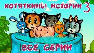 Котяткины истории 3 - Сборник мультфильмов для детей