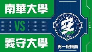 ᴴᴰ109UFA複賽::南華大學vs義守大學::男一級 大專足球聯賽 網路直播
