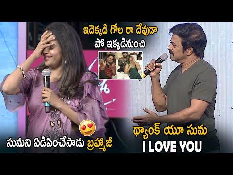 Brahmaji Hilarious Fun With Anchor Suma || Bheeshma Movie Pre Release Event || Life Andhra Tv
