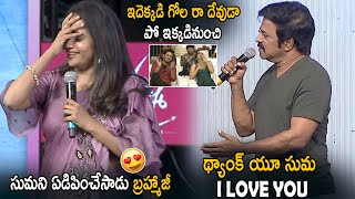 Brahmaji Hilarious Fun With Anchor Suma || Bheeshma Movie Pre Release Event || Life Andhra Tv