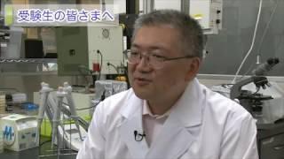 麻布大学 研究室紹介09_遠藤 治 准教授