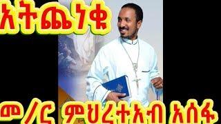 አትጨነቁ -   አዲስ ስብከት በመ/ር ምህረተ አብ አሰፋ ፣ - New sibket by memhir Mehreteab Asefa